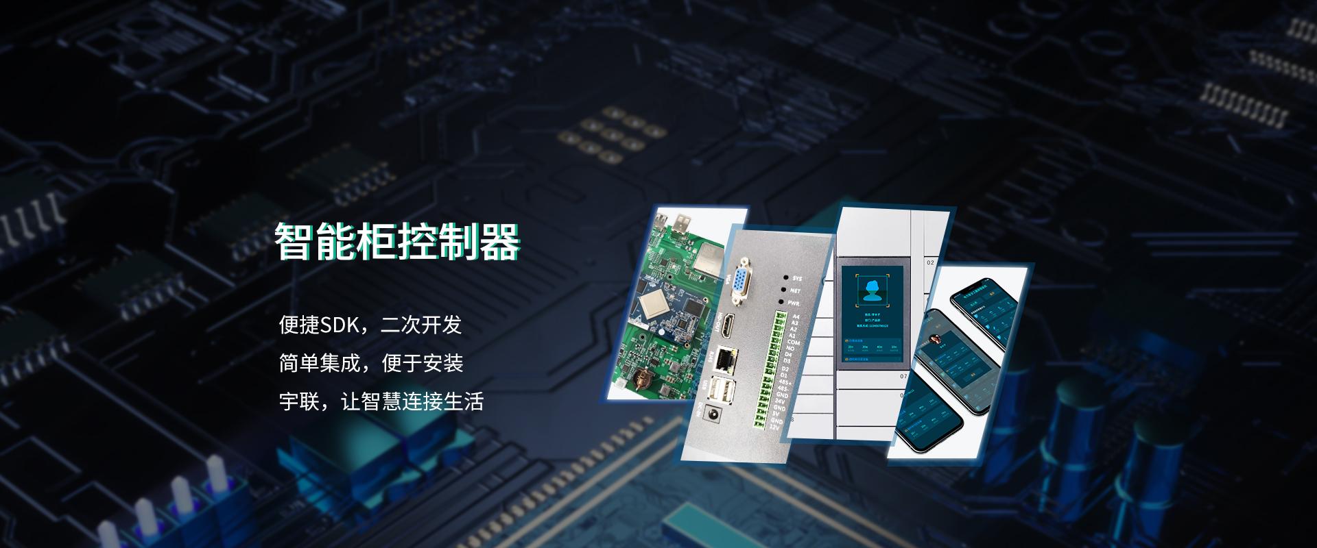 智能柜控制器便于安装