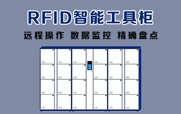 RFID智能储物柜联网管理,提高储物品安全性
