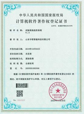 试验现场监控系统著作权登记证书