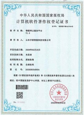 物联网云著作权登记证书