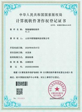 智能储物柜著作权登记证书
