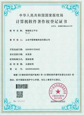 智能柜云平台著作权登记证书
